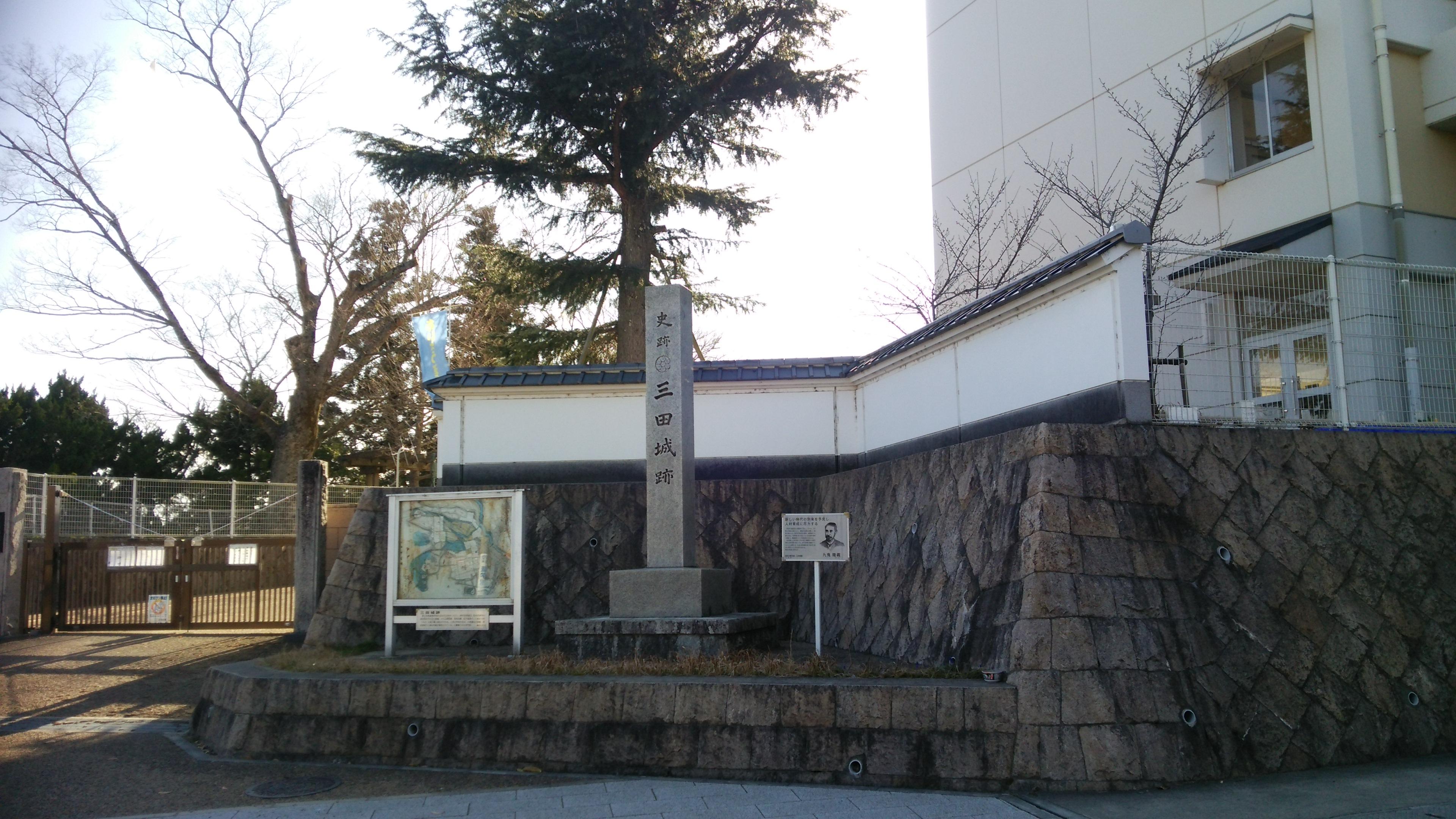 三田城跡の碑(三田小学校校門)