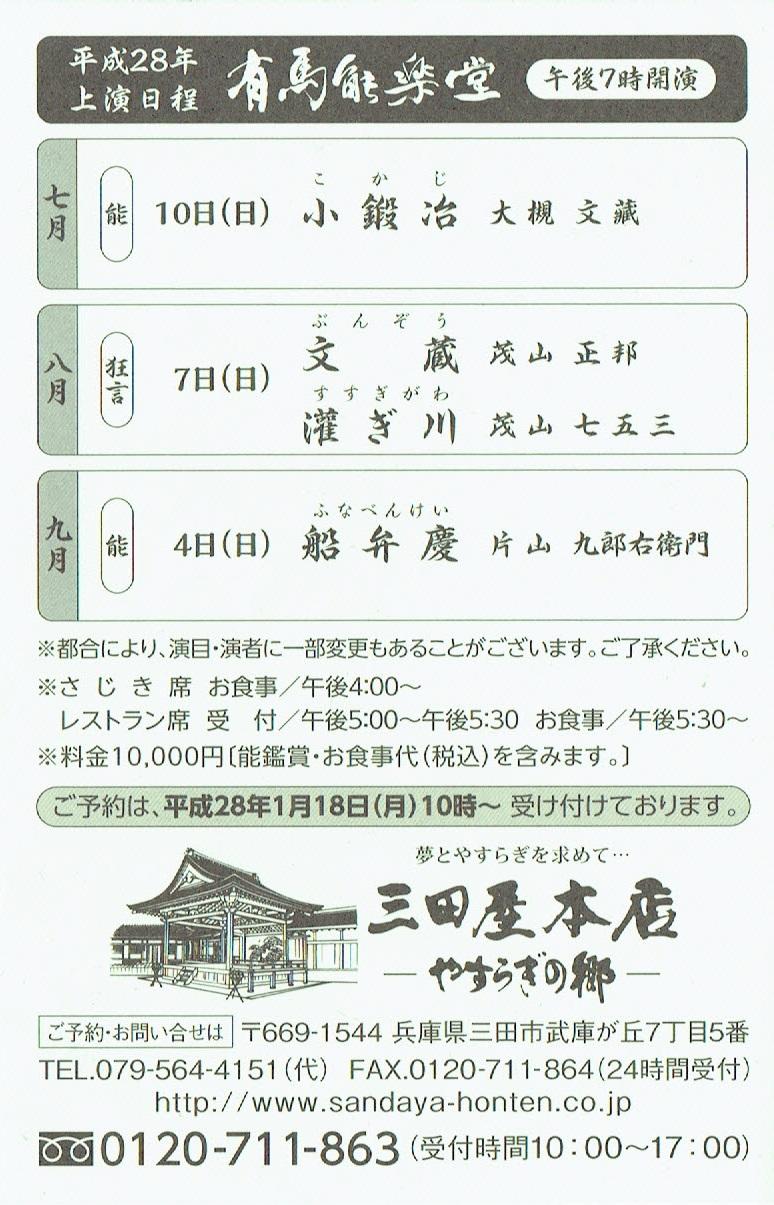 三田屋本店 有馬能楽堂 平成28年公演
