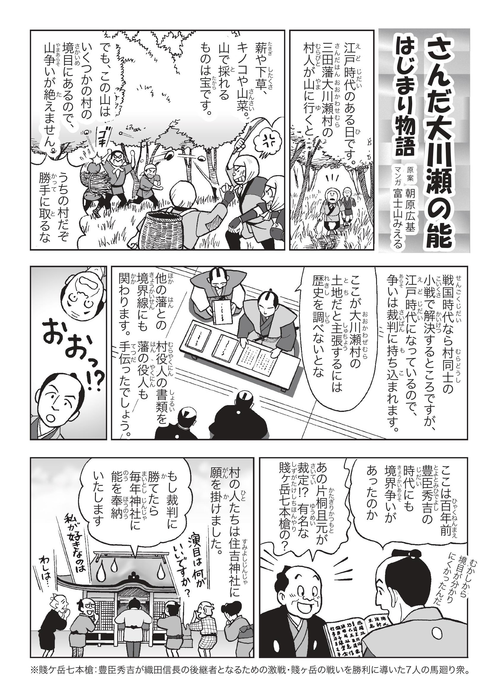 さんだ大川瀬の能はじまり物語(前半)
