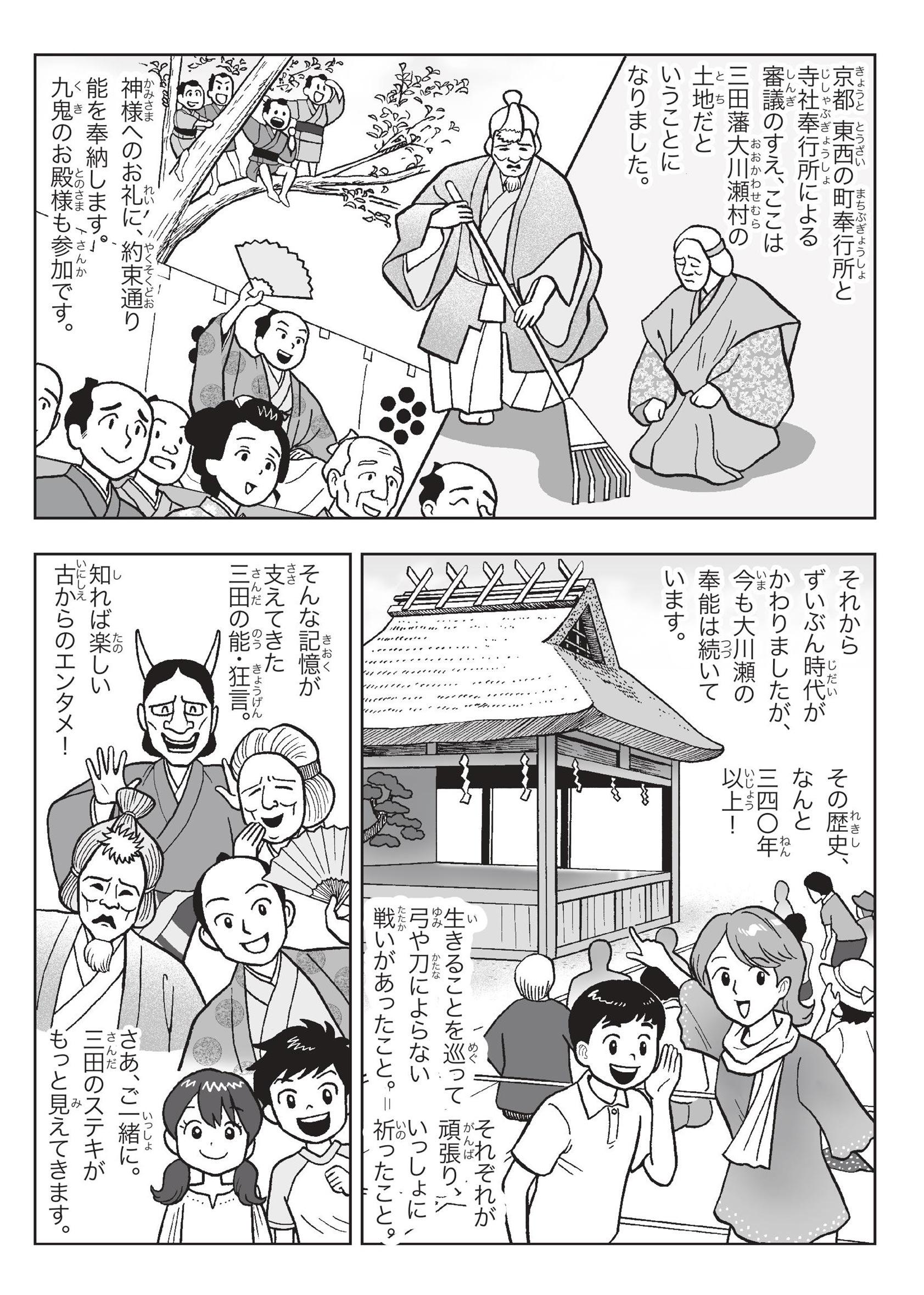 さんだ大川瀬の能はじまり物語(後半)