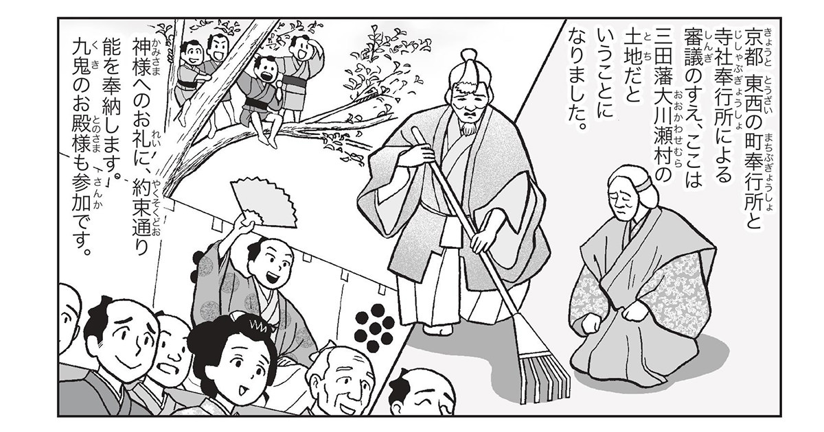 さんだ大川瀬の能はじまり物語
