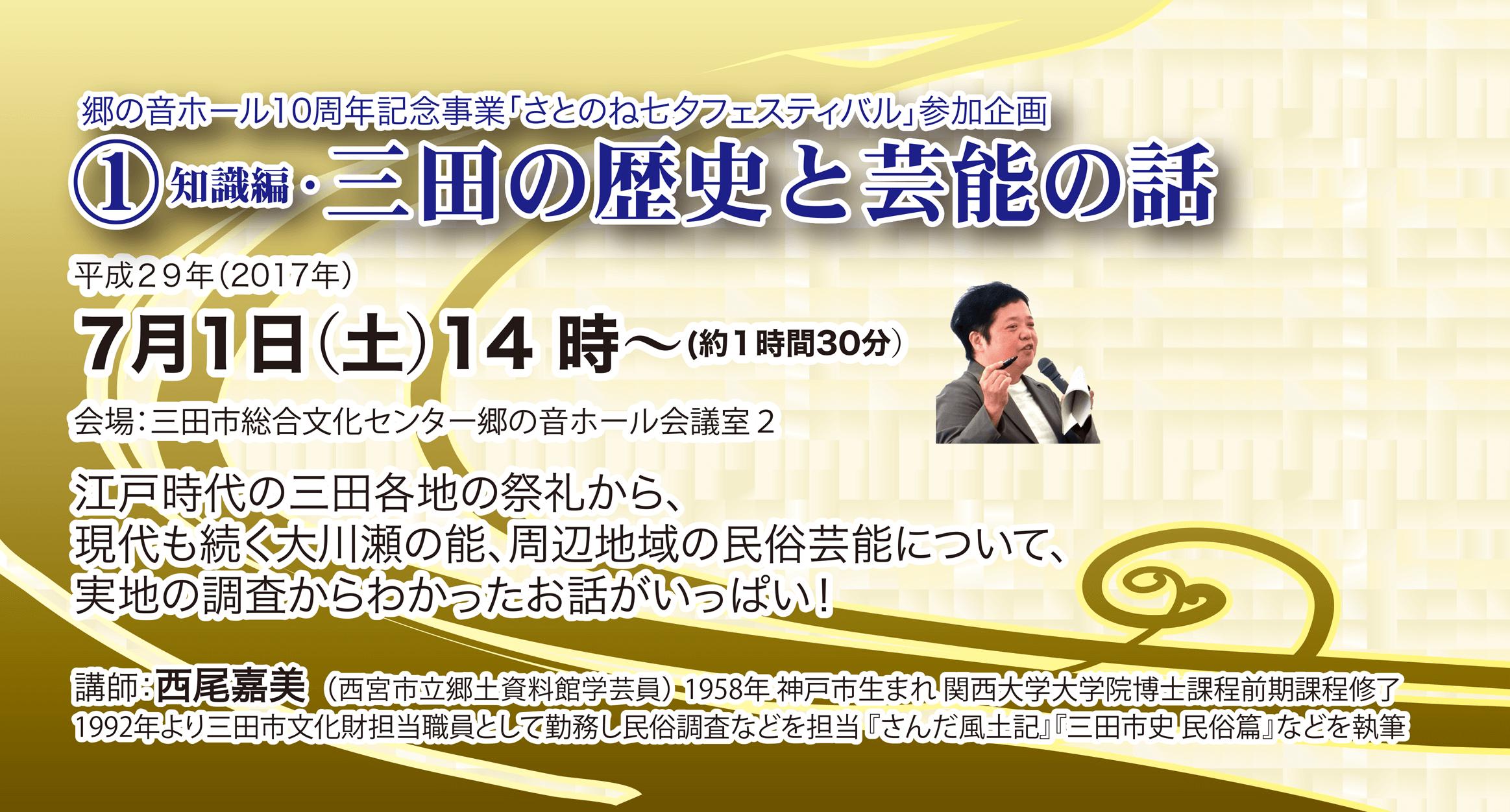 西尾嘉美 さんだゆかりの能・狂言を知る 三田の歴史と芸能の話
