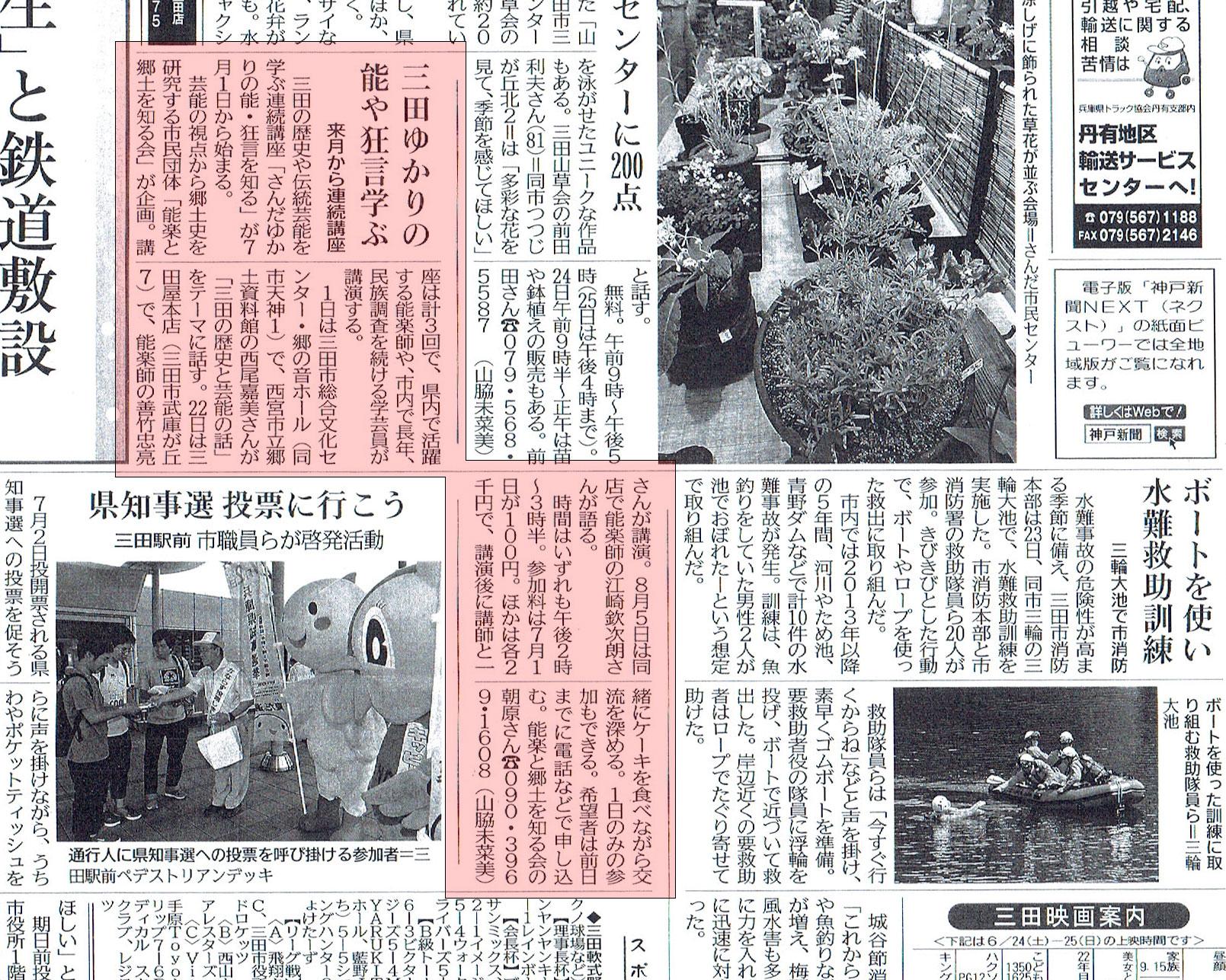 神戸新聞「さんだゆかりの能・狂言を知る」