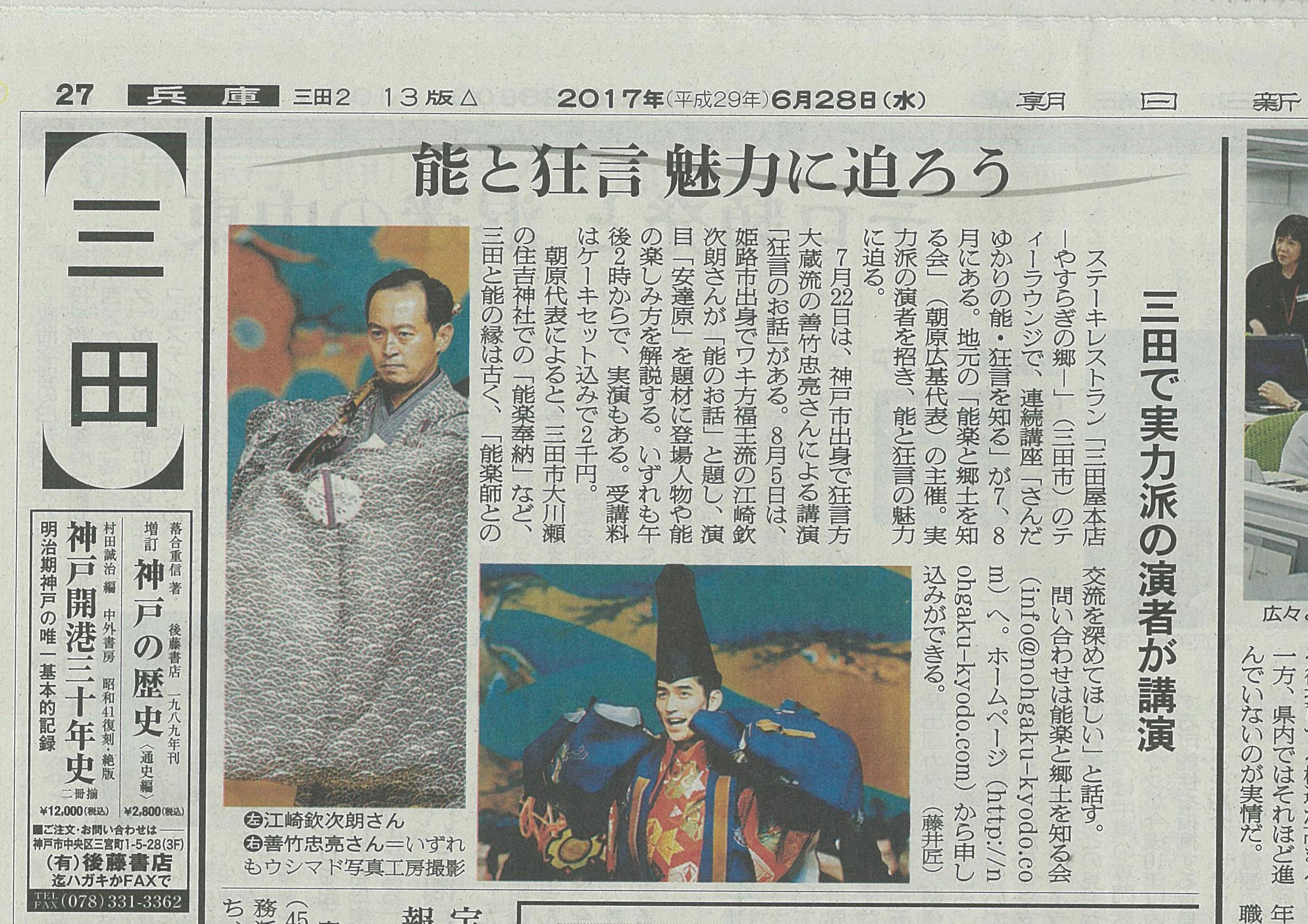 朝日新聞:さんだゆかりの能・狂言を知る