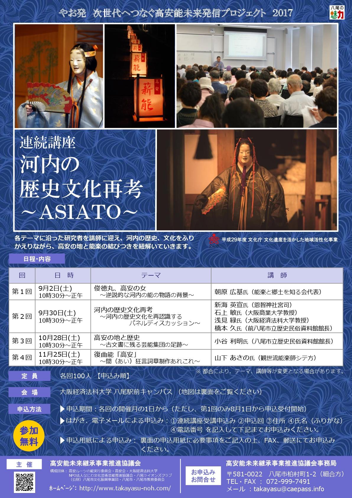 連続講座「河内の歴史文化再考~ASIATO~」