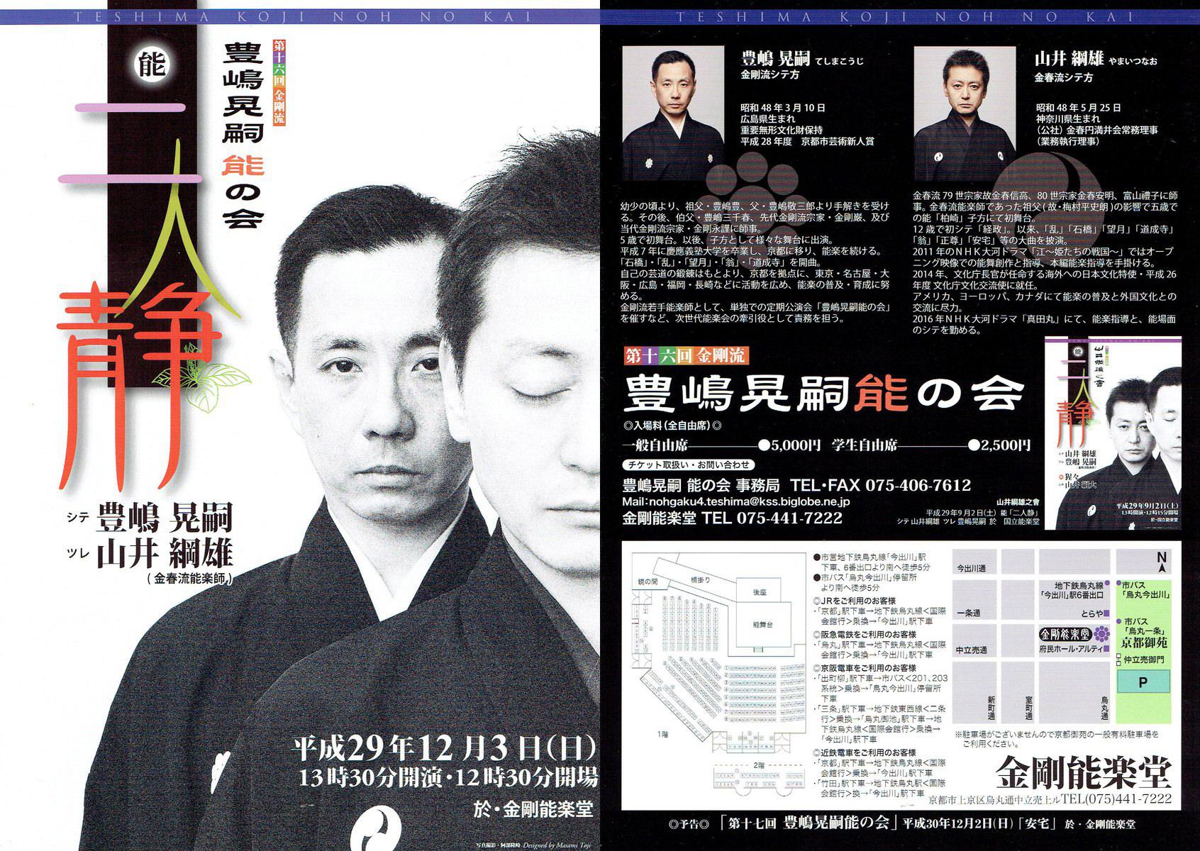 金剛流・金春流による異流共演《二人静》「豊嶋晃嗣能の会」