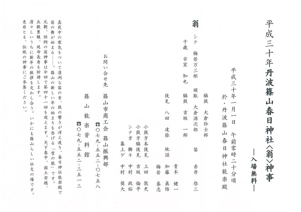 平成30年 丹波篠山春日神社《翁》神事番組