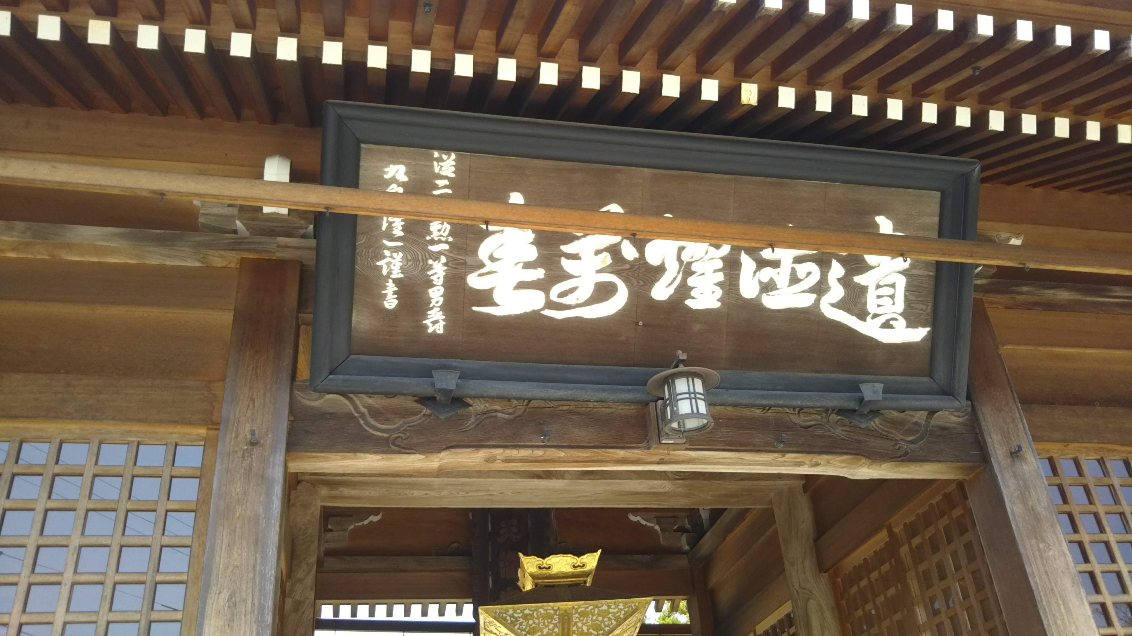 三田天満神社随身門