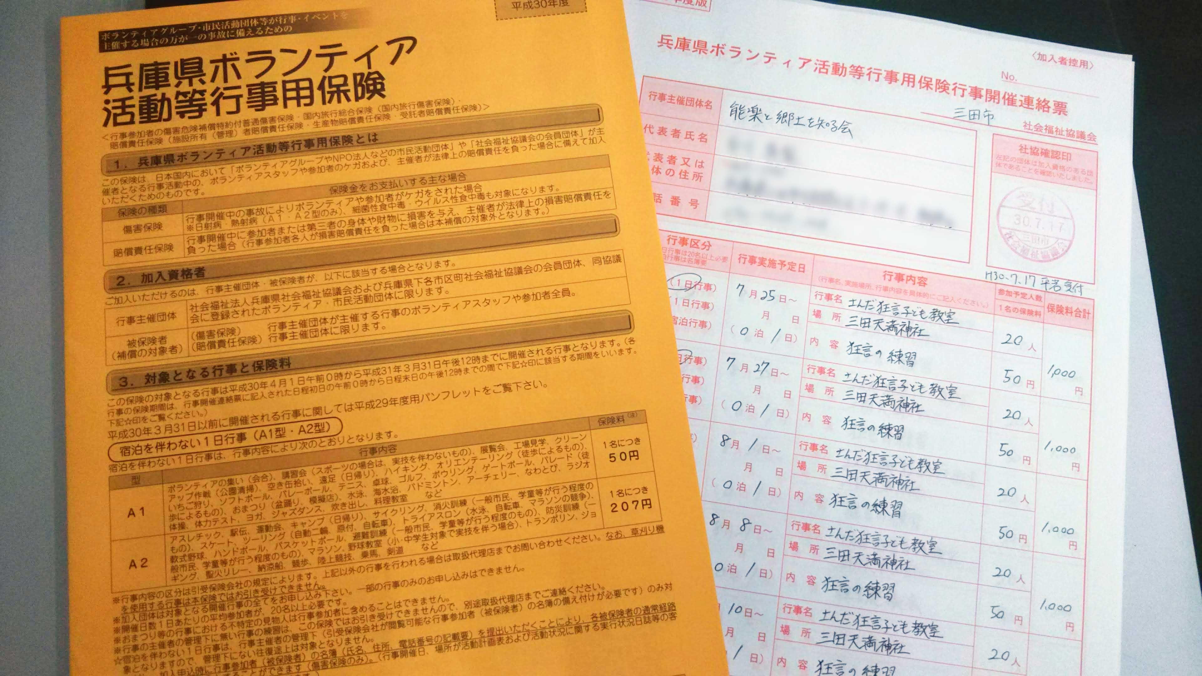 兵庫県ボランティア活動等行事保険