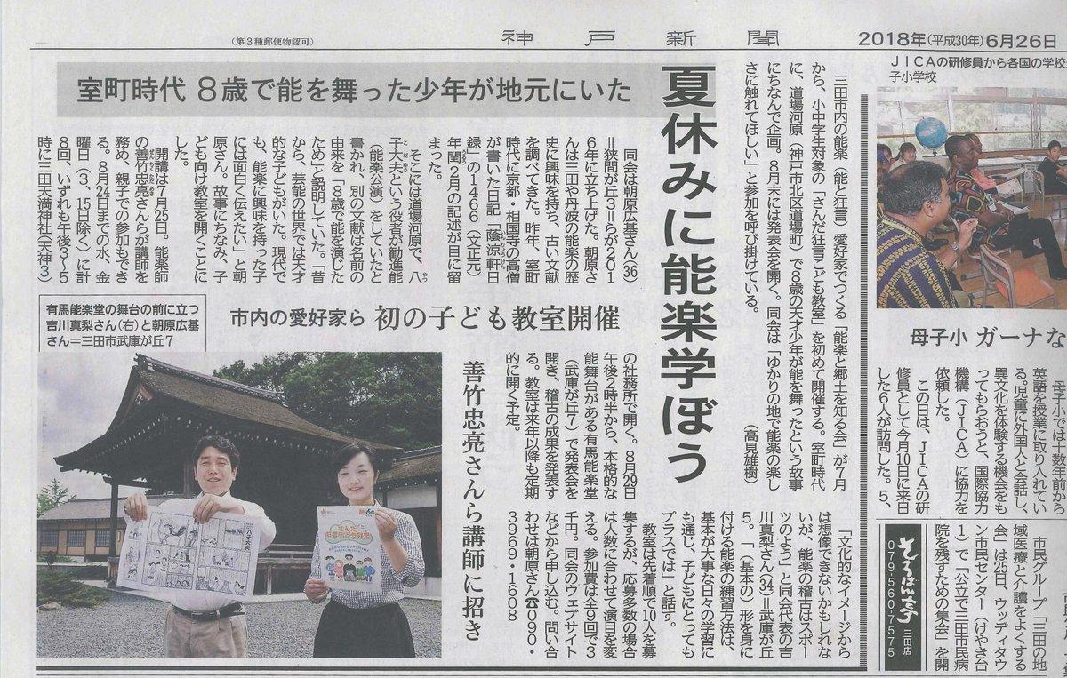20180626神戸新聞