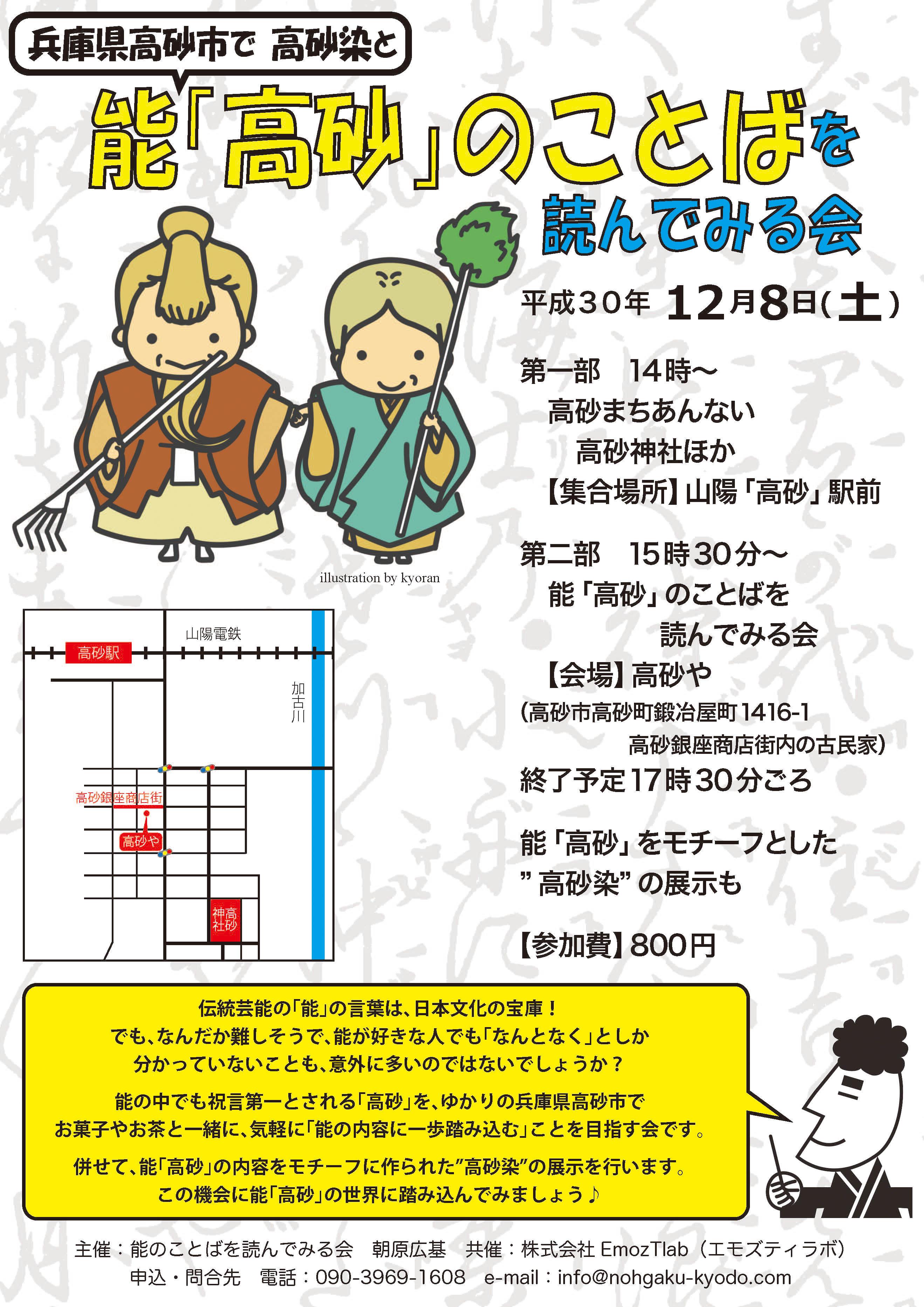 兵庫県高砂市で高砂染と 能《高砂》のことばを読んでみる会