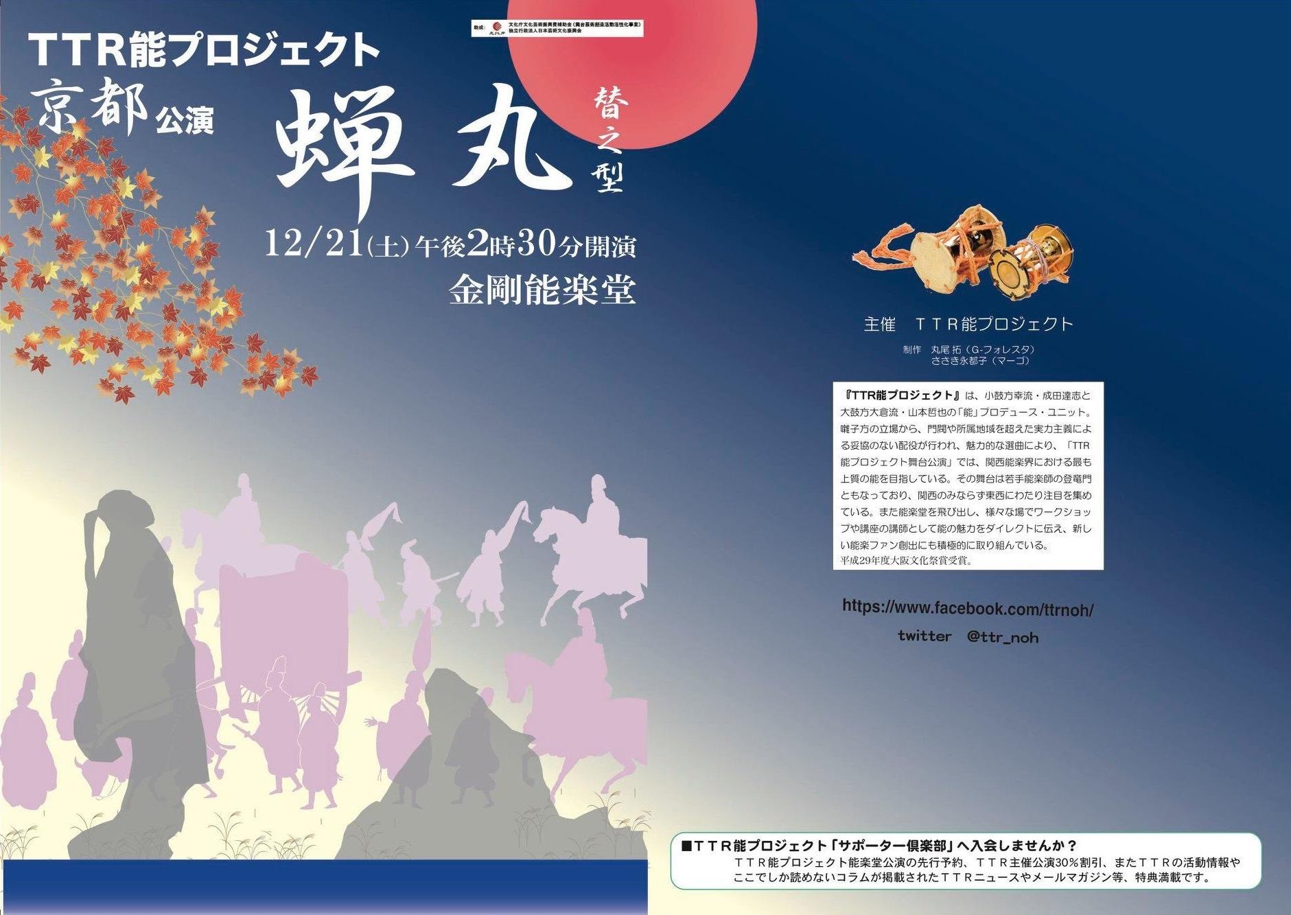 TTR能プロジェクト京都公演《蝉丸》