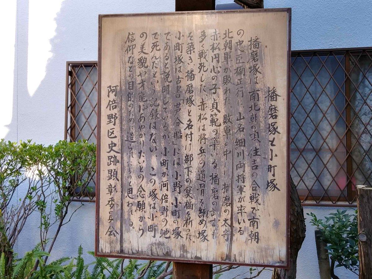 大阪市 阿倍野区 小町塚と播磨塚