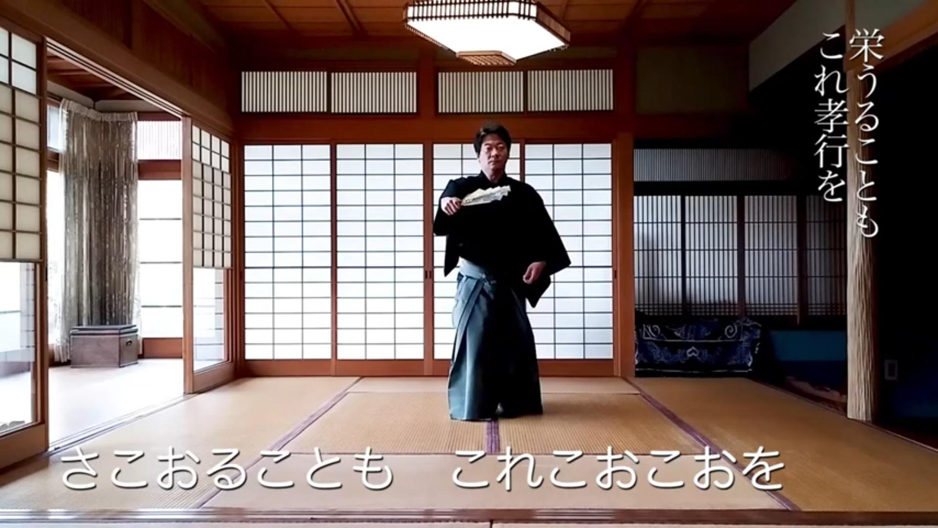 仕舞《春栄》お手本動画
