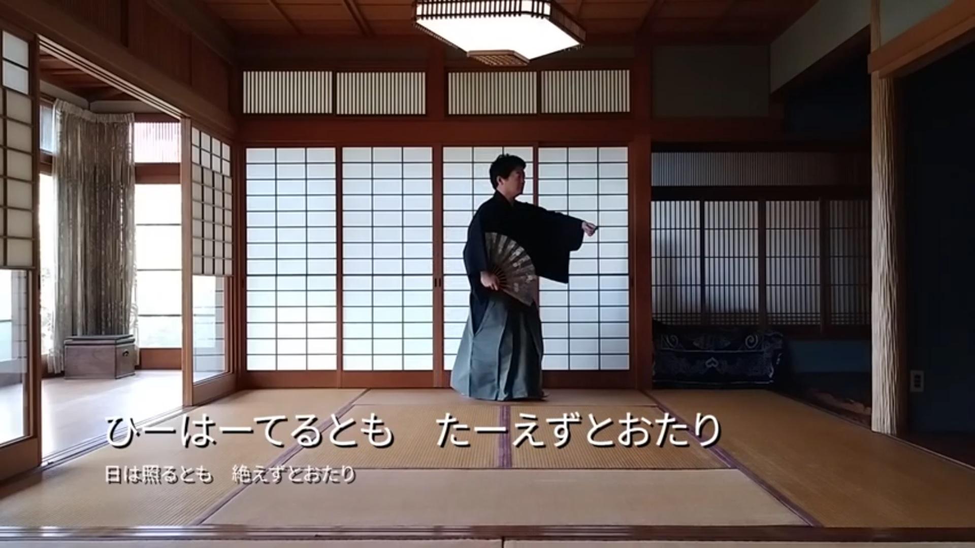 仕舞《安宅》お手本動画