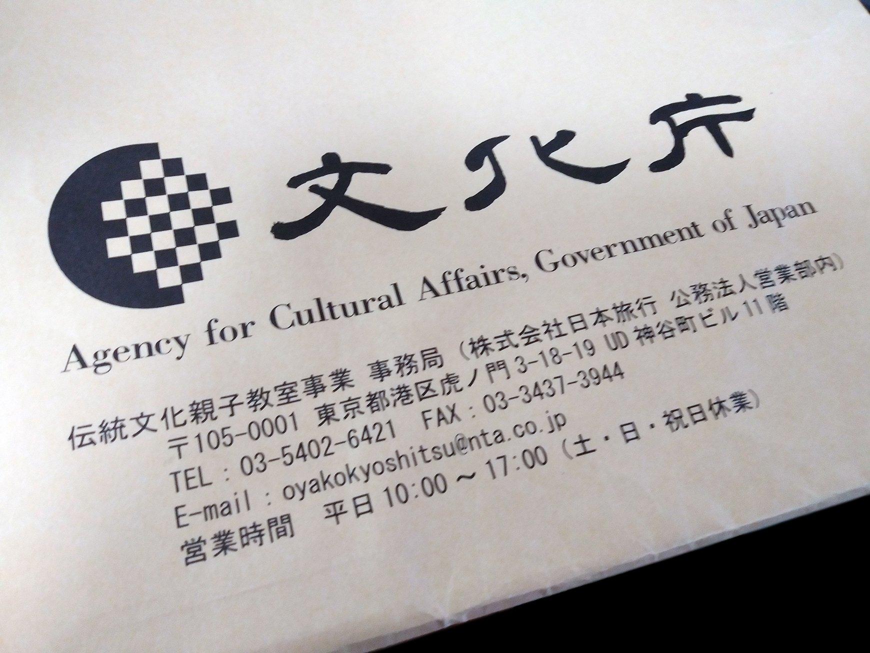 文化庁伝統文化親子教室事業2020