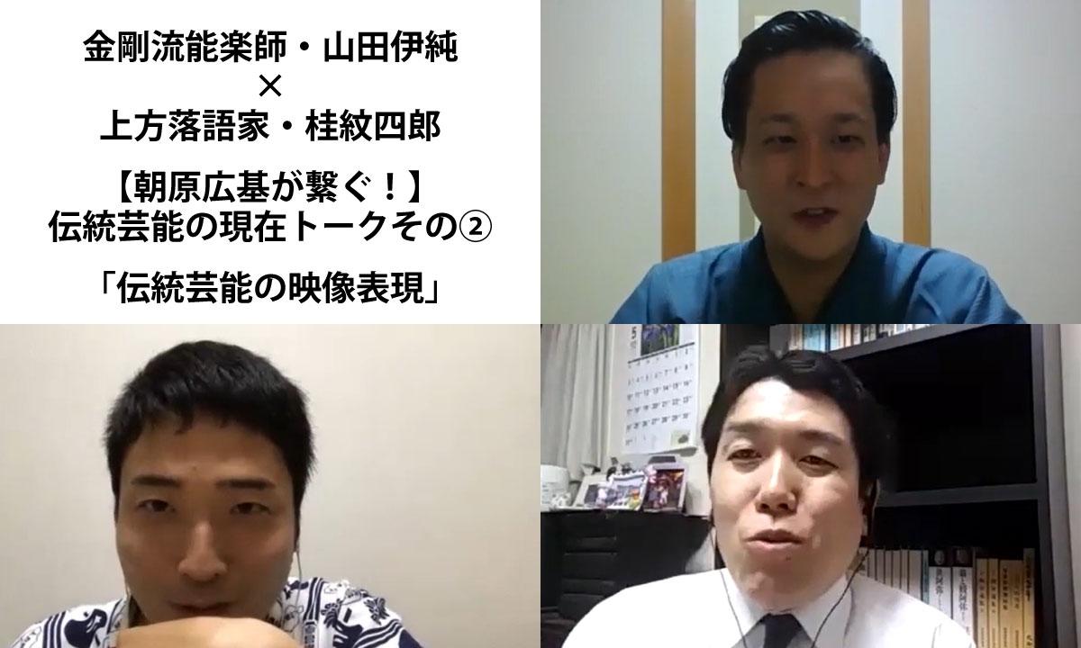 金剛流能楽師・山田伊純 上方落語家・桂紋四郎 朝原鼎談