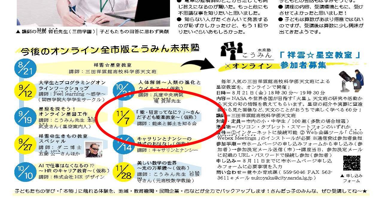 三田市役所広報「伸びゆく三田」