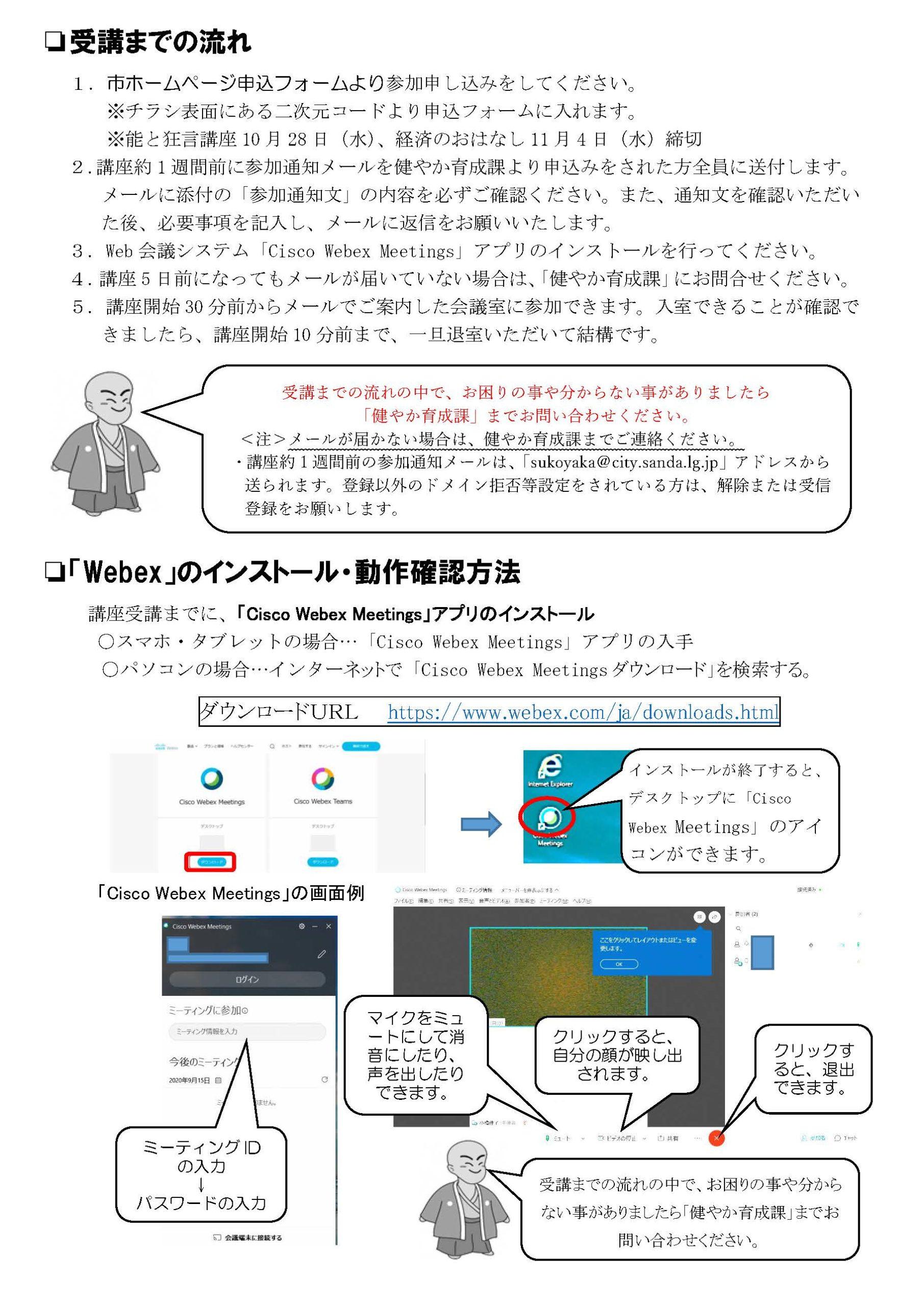 三田市役所主催オンライン版こうみん未来塾「能・狂言ってなに?」