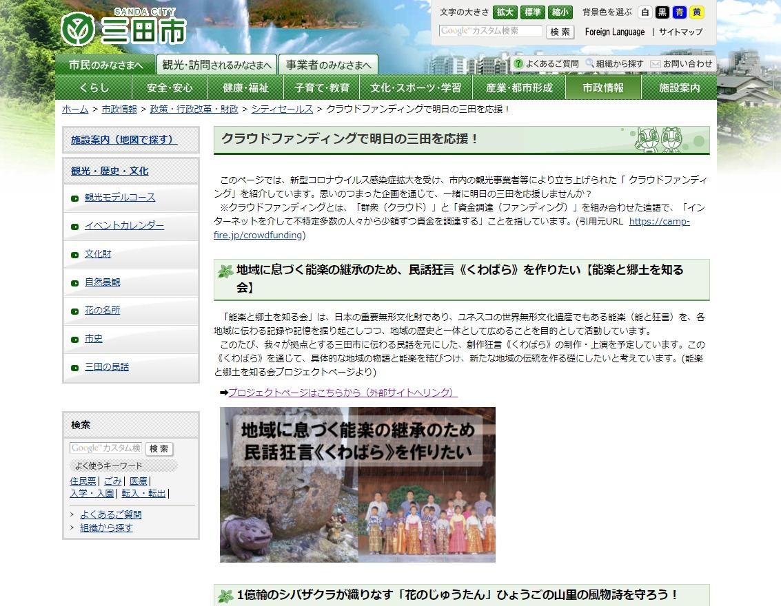 三田市ウェブサイトに掲載