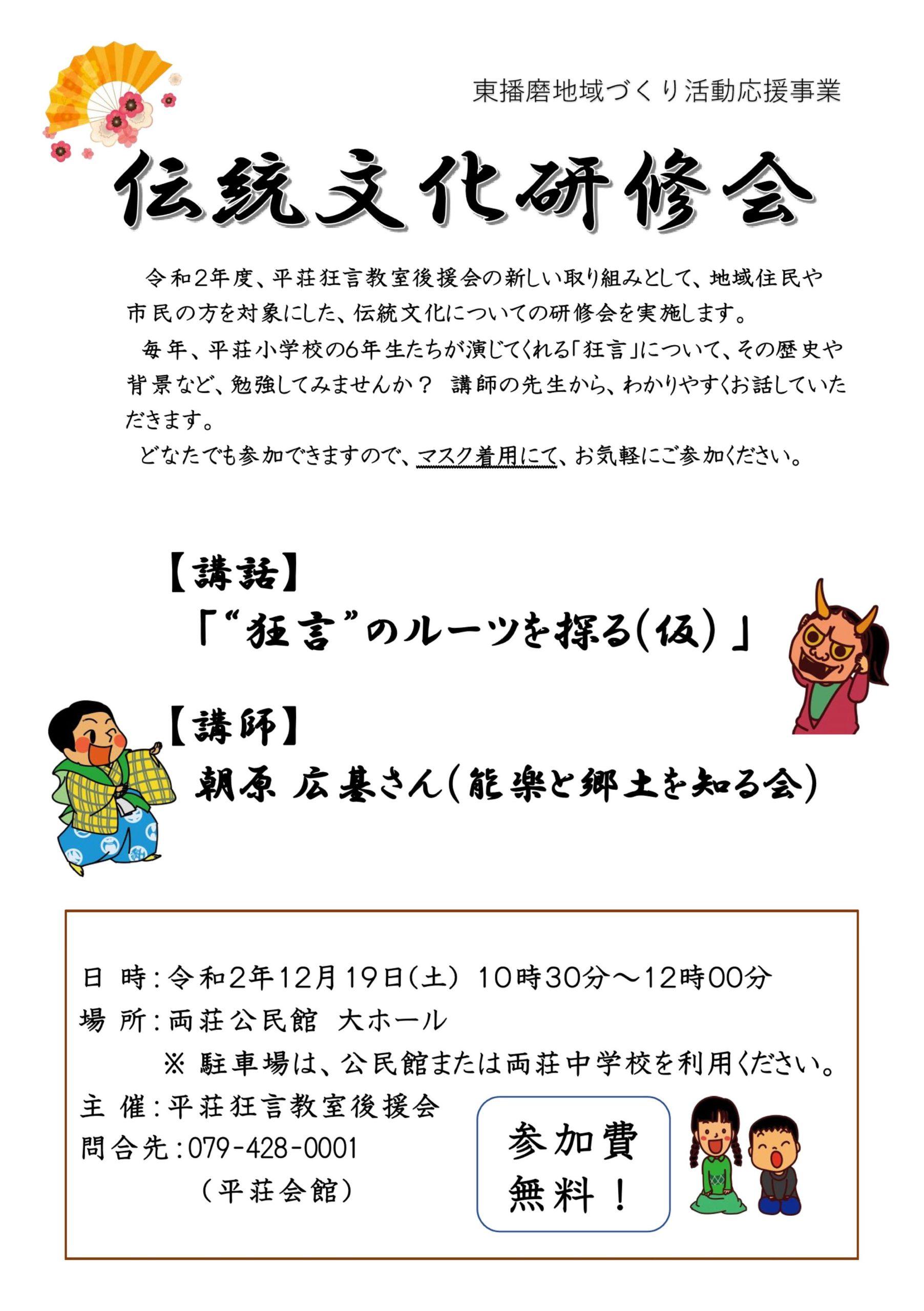 平荘狂言教室後援会 伝統文化研修会
