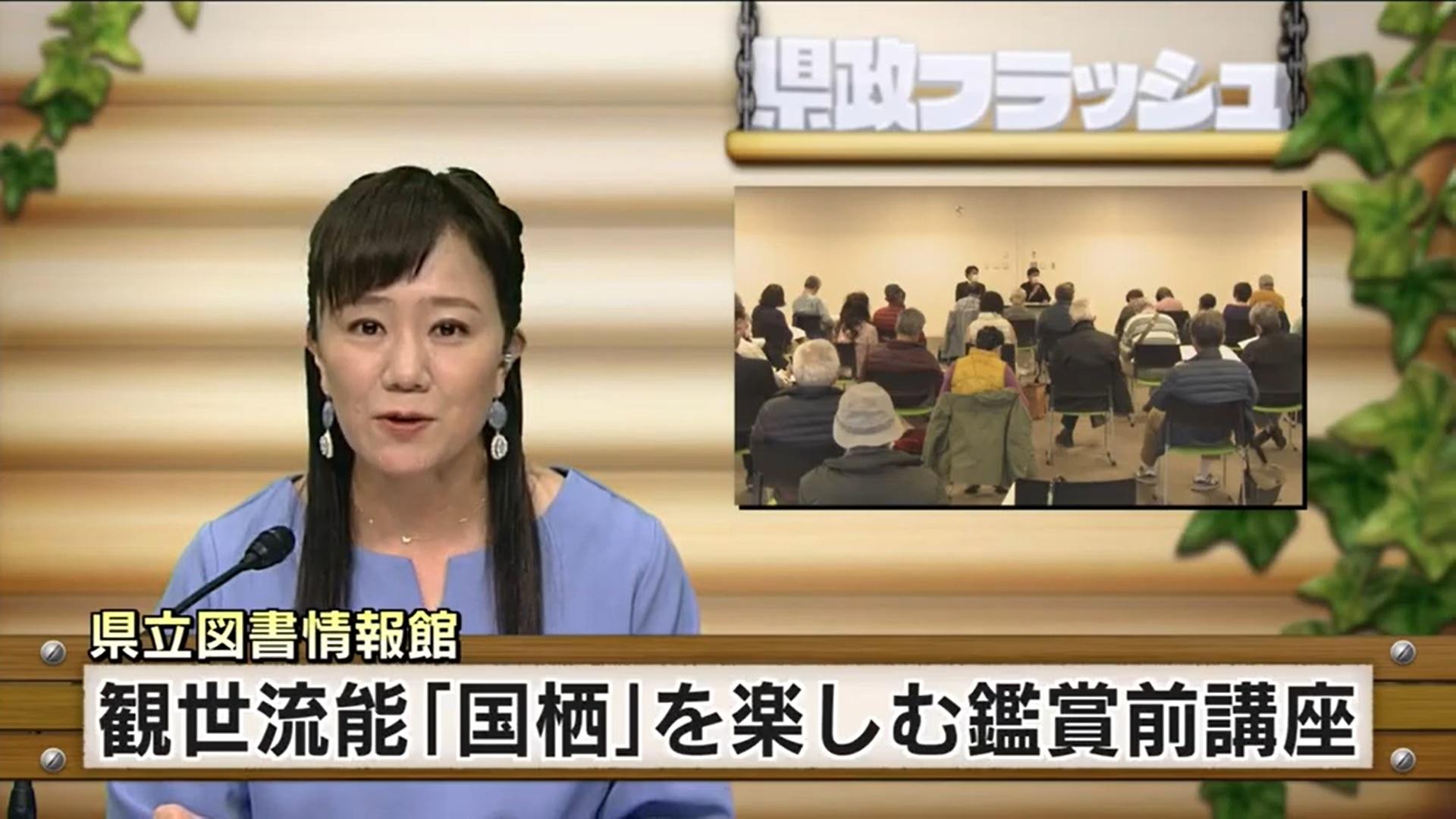 奈良県庁「県政ニュース」
