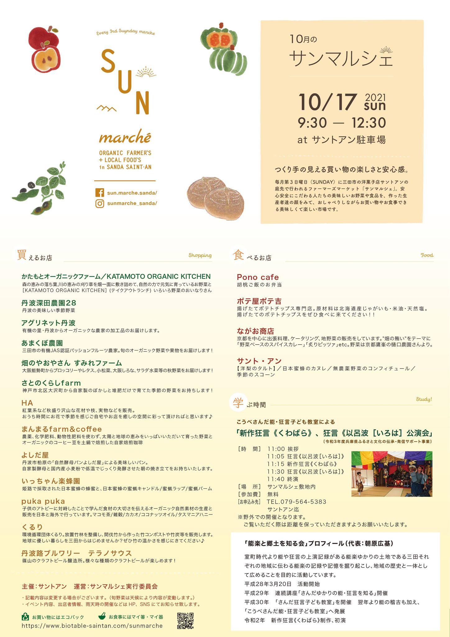 洋菓子店サント・アン サンマルシェ
